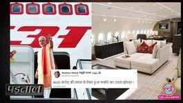 पड़ताल: क्या ये आलीशान तस्वीर PM मोदी के नए विमान के अंदर की है?