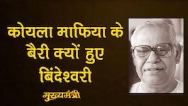 बिंदेश्वरी दुबे: एक मजदूर नेता जो बिहार का 17वां मुख्यमंत्री बन गया