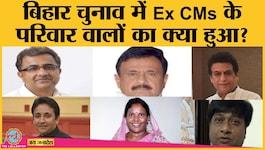 बिहार चुनाव: पूर्व मुख्ययमंत्रियों के बेटे और रिश्तेदार मैदान में थे, जनता ने किनको किया रिजेक्ट?