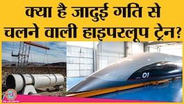 'हाइपरलूप ट्रेन' क्या है, जिसकी पहली बार पैसेंजर के साथ टेस्टिंग सफल रही