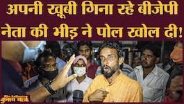 बिहार चुनाव: नेताजी अपनी बड़ाई सुनकर कैमरे पर चिल्लाने लगे