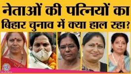 जानिए बिहार विधानसभा चुनाव  में बड़े नेताओं की पत्नियां जीतीं या हारीं?