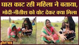 बिहार चुनाव: गरीब महिलाएं चुनाव और सरकारों के बारे में क्या सोचती हैं?