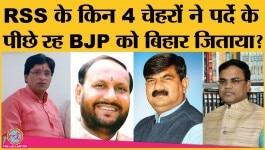 बिहार चुनाव: RSS के भेजे इन चार संगठन मंत्रियों में से एक ने RJD का गढ़ मिथिला कैसे छीना?