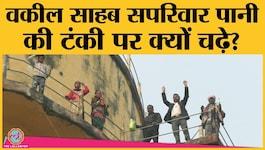 हरदोई में ये छह लोगों का परिवार पानी की टंकी पर चढ़कर जान देने की धमकी क्यों दे रहा?