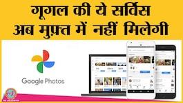 गूगल फोटोज़ अब क्लाउड स्टोरेज के पैसे लेगा