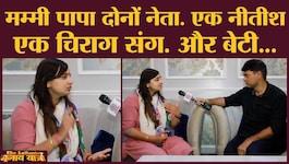 LJP सांसद वीणा देवी और JDU विधायक अशोक सिंह की बेटी कोमल सिंह की पूरी कहानी