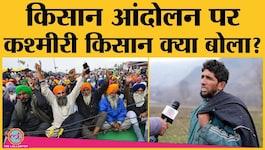 कश्मीर चुनाव: मोदी सरकार के कृषि कानूनों पर कश्मीर के किसान की राय पूछी तो क्या कहा?