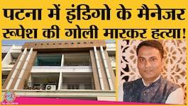 बिहार: राजधानी की सबसे व्यस्त सड़क पर हुई थी हत्या, कई रहस्य अब भी अनसुलझे!