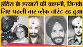 इंदिरा गांधी के हत्यारों को फांसी हुई लेकिन उनके रिश्तेदार सांसद कैसे बन गए?