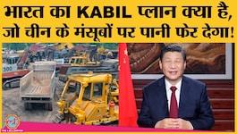 क्या चीन की लीथियम आयन बैटरी को टक्कर देकर भारत का KABIL टक्कर दे पाएगा?