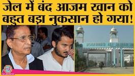 आजम खान की 70 हेक्टेयर जमीन अब योगी सरकार के नाम होगी, पर क्यों?