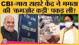पश्चिम बंगाल में चुनाव से पहले, गौ-तस्करी को लेकर CBI हरकत में आई?