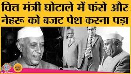 प्रधानमंत्री जवाहरलाल नेहरू को बजट क्यों पेश करना पड़ा था?