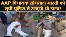 पड़ताल: AAP नेता सोमनाथ भारती को यूपी पुलिस ने फिर पकड़ लिया है?