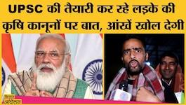 UPSC की तैयारी कर रहे इस लड़के ने कृषि कानून पर बड़ी बात कह दी!