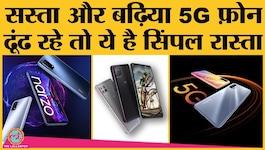 5 सबसे सस्ते 5G स्मार्टफोन, जिन्हें आप इंडिया में खरीद सकते हैं!