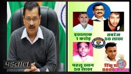 पड़ताल: क्या केजरीवाल ने अख़लाक़ और पहलू ख़ान के परिवार को मुआवज़ा दिया, रिंकू शर्मा के नहीं?