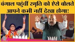 प.बंगाल चुनाव: हावड़ा रैली में अमित शाह और स्मृति ईरानी ने ममता बनर्जी के बारे में क्या कह दिया?