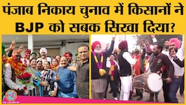 किसान आंदोलन के बीच पंजाब के निकाय चुनावों में बीजेपी कितने नंबर पर आई?