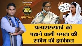 पश्चिम बंगाल चुनाव 2021: ममता बनर्जी ने जिस ओईक्याश्री का ढिंढोरा पीटा उसकी ज़मीनी हकीकत देख लीजिये!