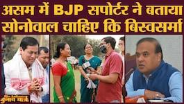 असम चुनाव: मुख्यमंत्री की रैली में आईं महिला वोटर्स किसे मुख्यमंत्री देखना चाहती है?