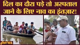 असम चुनाव: माजुली में पांच साल पहले हुआ था पुल का वादा, अब तक क्यों नहीं बना?