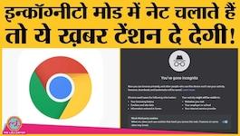 इन्कॉग्नीटो मोड में यूजर का डेटा जुटाने के आरोप में गूगल पर केस हो गया!