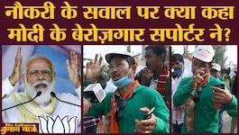 असम चुनाव: मोदी सपोर्टर CM सोनोवाल के काम गिनाते-गिनाते खुद ही फंस गया!