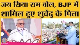 बंगाल चुनाव से पहले शुवेंदु अधिकारी के पिता शिशिर अधिकारी BJP में शामिल हो गए