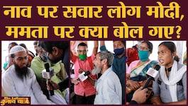 बंगाल चुनाव: नाव में सवार लोगों ने CM ममता बनर्जी और PM मोदी के बारे में ये क्या कह दिया?