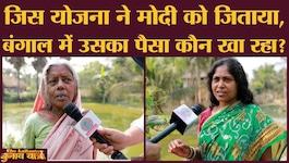 बंगाल चुनाव: नंदीग्राम के इन लोगों को नहीं मिला अम्फान का मुआवज़ा, वजह BJP समर्थक होना है?