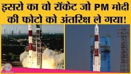 PM मोदी की फोटो और डिजिटल गीता के साथ, अंतरिक्ष जाने वाले PSLV-C51 के बारे में सब कुछ