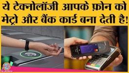 NFC आपके स्मार्टफ़ोन को डेबिट या क्रेडिट कार्ड कैसे बना देता है?