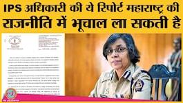 आईपीएस रश्मि शुक्ल की ये रिकॉर्डिंग वाली रिपोर्ट महाराष्ट्र सरकार के लिए ख़तरे की घंटी है?