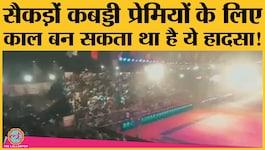 तेलंगाना में कबड्डी चैंपियनशिप के दौरान सैकड़ों दर्शकों को ले धड़ाम से गिरा स्टैंड