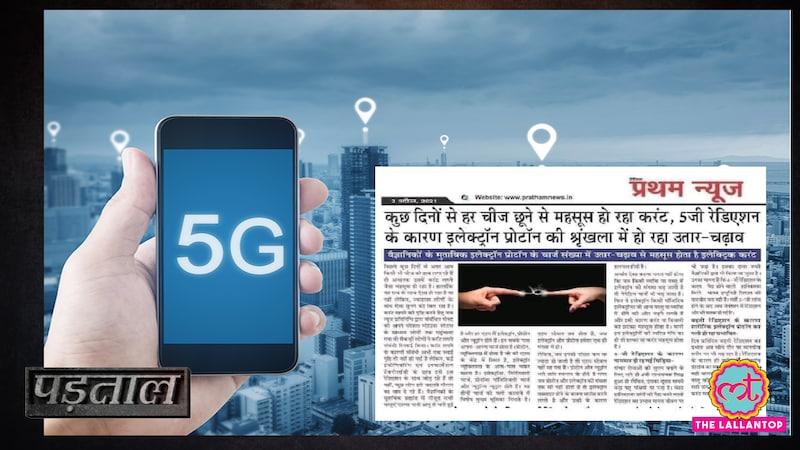 पड़ताल: क्या किसी चीज़ को छूने पर करंट 5G रेडिएशन की वजह से लग रहा है?