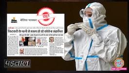 पड़ताल: फिटकरी का पानी पीने से कोरोनावायरस नहीं मरेगा, उल्टा दिक्कत हो सकती है
