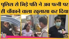 दिल्ली पुलिस से बदतमीज़ी के बाद गिरफ्तार होने वाले पति ने पत्नी को लेकर दी चौंकाने वाली जानकारी