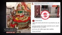 पड़ताल: हिंदू ने तोड़ी मंदिर की मूर्तियां, सुदर्शन टीवी और सुरेश चव्हाणके ने मुस्लिमों को निशाना बनाया