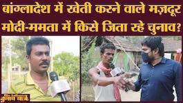 बंगाल चुनाव: भारत-बांग्लादेश बॉर्डर से सटे गांव के लोगों में किसका ज़ोर- मोदी या ममता?