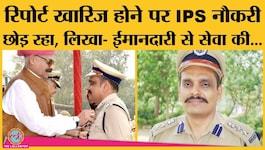 IPS कुंवर विजय प्रताप ने SIT रिपोर्ट कोर्ट से खारिज होने पर इस्तीफा दिया, कैप्टन अमरिंदर सिंह क्या बोले?
