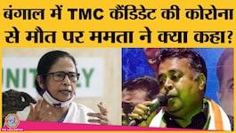 पश्चिम बंगाल में खरहद विधानसभा सीट से TMC के उम्मीदवार काजल सिन्हा की कोरोना से मौत!