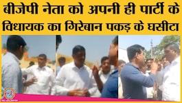 यूपी पंचायत चुनाव में बीजेपी नेता ने अपनी ही पार्टी के विधायक को गिरेबान से घसीटा