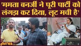 बंगाल चुनाव: लोग क्यों बोले ममता के राज में सिर्फ़ लूट-खसोट और तोलबाज़ी है?