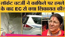 बंगाल चुनाव: BJP MP लॉकेट चटर्जी  की कार पर हमला हुआ तो आरोप TMC पर लगा दिया!