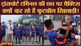 बंगाल चुनाव: योगी की रैली के कारण फुटबॉल खेलने वाले इन खिलाड़ियों पर क्या असर पड़ा?