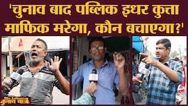 बंगाल चुनाव: पश्चिम बंगाल में चुनाव खत्म होने के बाद किस बात का डर सता रहा लोगों को?