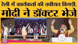 असम चुनाव: PM मोदी ने भाषण के दौरान कार्यकर्ता की तबीयत बिगड़ी, तो मिली VIP सुविधा!