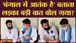 बंगाल चुनाव: इस लड़के ने किस मामले में कह दिया कि CPI(M), TMC और BJP सब एक हैं?